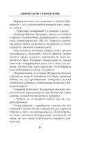 Диверсанты Судоплатова. Из Погранвойск в Спецназ — фото, картинка — 10