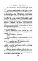 Факир. Сделка с Дьяволом — фото, картинка — 12