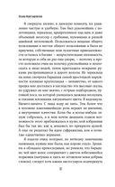 Сыскарь чародейского приказа — фото, картинка — 12