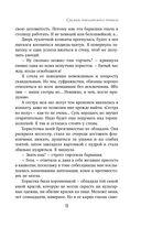 Сыскарь чародейского приказа — фото, картинка — 13