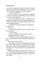 Сыскарь чародейского приказа — фото, картинка — 14