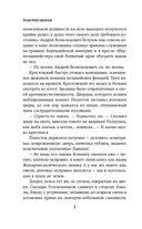 Сыскарь чародейского приказа — фото, картинка — 6