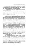 Сыскарь чародейского приказа — фото, картинка — 9