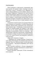 Сыскарь чародейского приказа — фото, картинка — 10