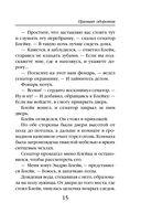 Принцип оборотня (м) — фото, картинка — 14