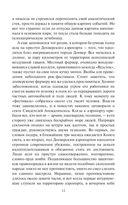 Кодекс Прехистората. Суховей — фото, картинка — 12
