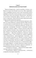 Кодекс Прехистората. Суховей — фото, картинка — 14