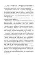 Кодекс Прехистората. Суховей — фото, картинка — 15