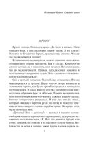 Кодекс Прехистората. Суховей — фото, картинка — 5
