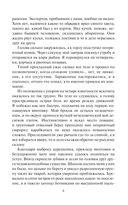 Кодекс Прехистората. Суховей — фото, картинка — 6