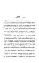Кодекс Прехистората. Суховей — фото, картинка — 8