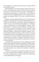 Кодекс Прехистората. Суховей — фото, картинка — 10