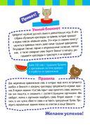 Русский язык с нейропсихологом. 1-2 класс — фото, картинка — 1