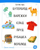 Русский язык с нейропсихологом. 1-2 класс — фото, картинка — 3