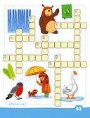 Русский язык с нейропсихологом. 1-2 класс — фото, картинка — 4