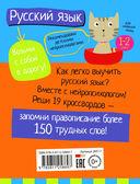 Русский язык с нейропсихологом. 1-2 класс — фото, картинка — 5