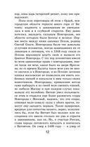 История России в рассказах для детей. ХV-ХVII века — фото, картинка — 11