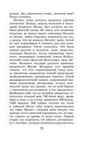 История России в рассказах для детей. ХV-ХVII века — фото, картинка — 12