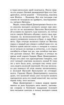 История России в рассказах для детей. ХV-ХVII века — фото, картинка — 13