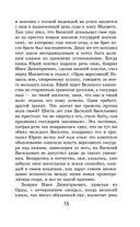 История России в рассказах для детей. ХV-ХVII века — фото, картинка — 14