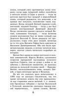 История России в рассказах для детей. ХV-ХVII века — фото, картинка — 5