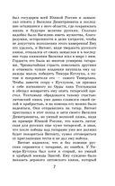 История России в рассказах для детей. ХV-ХVII века — фото, картинка — 6