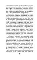 История России в рассказах для детей. ХV-ХVII века — фото, картинка — 7