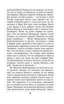 История России в рассказах для детей. ХV-ХVII века — фото, картинка — 8