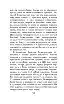 История России в рассказах для детей. ХV-ХVII века — фото, картинка — 9