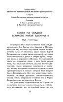 История России в рассказах для детей. ХV-ХVII века — фото, картинка — 10
