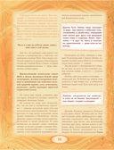 Большая книга астрологии — фото, картинка — 9