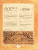 Большая книга астрологии — фото, картинка — 10