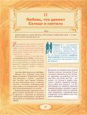 Большая книга астрологии — фото, картинка — 11