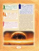 Большая книга астрологии — фото, картинка — 12