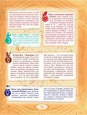 Большая книга астрологии — фото, картинка — 14