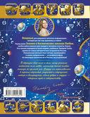 Большая книга астрологии — фото, картинка — 15