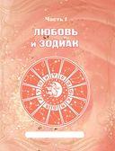 Большая книга астрологии — фото, картинка — 6