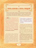 Большая книга астрологии — фото, картинка — 7