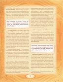Большая книга астрологии — фото, картинка — 8
