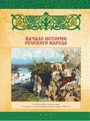 Иллюстрированная русская история — фото, картинка — 14