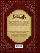 Иллюстрированная русская история — фото, картинка — 16