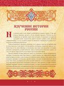 Иллюстрированная русская история — фото, картинка — 3