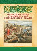 Иллюстрированная русская история — фото, картинка — 5
