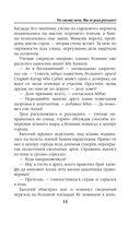 По закону меча. Мы от рода русского! — фото, картинка — 12