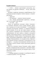 По закону меча. Мы от рода русского! — фото, картинка — 7