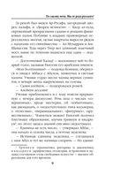 По закону меча. Мы от рода русского! — фото, картинка — 8