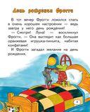 Приключения лягушонка Фрогги — фото, картинка — 2