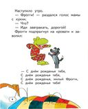 Приключения лягушонка Фрогги — фото, картинка — 3