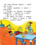 Приключения лягушонка Фрогги — фото, картинка — 4