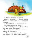 Приключения лягушонка Фрогги — фото, картинка — 6
